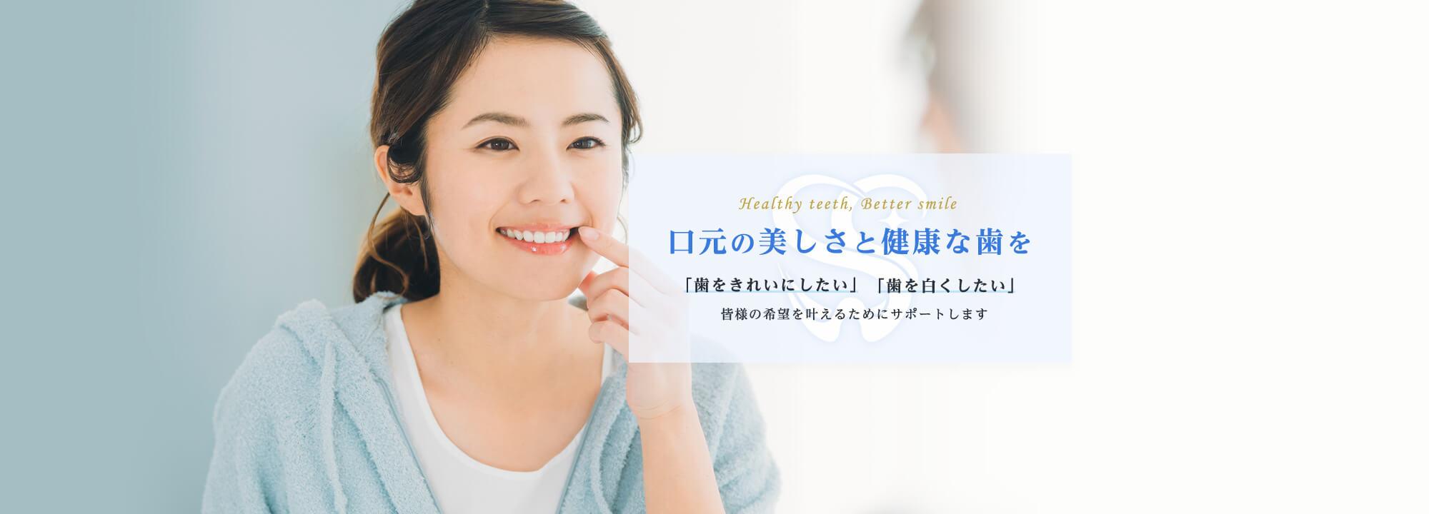 口元の美しさと健康な歯を